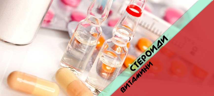 стероиди витамини
